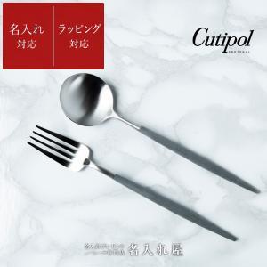Cutipol カトラリー セット クチポール スプーン フォーク ディナー 2点 グレー 名入れ|naire-ya