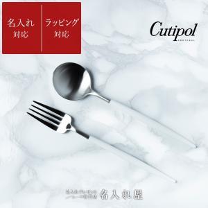 カトラリー セット Cutipol ディナー クチポール スプーン フォーク ホワイト GOA 名入れ|naire-ya