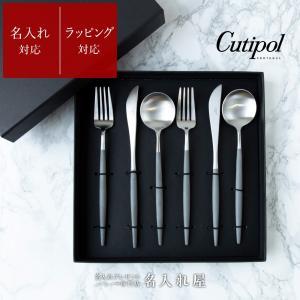 カトラリー セット Cutipol ディナー クチポール スプーン フォーク グレー 6点 名入れ|naire-ya
