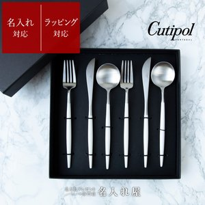 クチポール カトラリー 6点 Cutipol ディナー セット 化粧箱 GOA ホワイト 名入れ|naire-ya