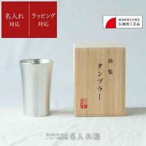 タンブラー 錫 ビアグラス 酒器 錫製 ビアカップ 冷酒 すず ビアタンブラー スタンダード 名入れ|naire-ya
