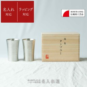 錫 タンブラー ビアタンブラー セット 酒器 錫製 ビールグラス ビアカップ ビアグラス 名入れ|naire-ya