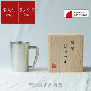 ビール ジョッキ ビアタンブラー 錫 錫器 ビアマグ 保冷 コップ グラス ストレート 錫製 名入れ|naire-ya