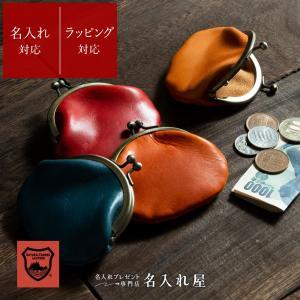 がま口 財布 コインケース 栃木レザー 小銭入れ ミニ財布  S 名入れ 本革 日本製|naire-ya