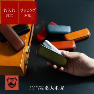 アイコス ケース 新型 レザー 名入れ IQOS 3 カバー アイコス3 栃木レザー 日本製 naire-ya