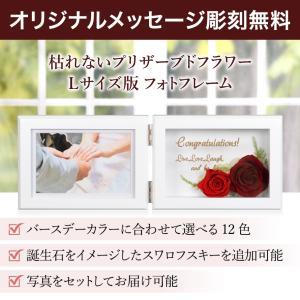 フォトフレーム プリザーブドフラワー 写真立て 名入れ メッセージ 横 誕生日 結婚祝 両親プレゼント 記念品 送別 お祝い|naireikkabo