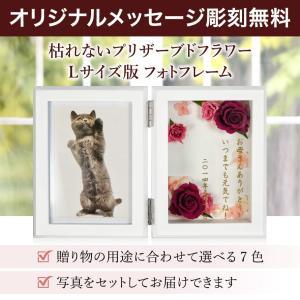 敬老の日 2020 プリザーブドフラワー 写真立て 名入れ メッセージ彫刻 フォトフレーム 縦 両親プレゼント|naireikkabo