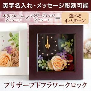 名入れ ギフト プリザーブドフラワー 時計 ウェディング プレゼント 結婚 退職 長寿 誕生日 記念品 贈呈 送料無料