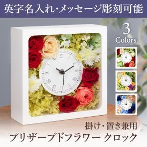プリザーブドフラワー 時計 壁掛け 置き時計兼用 名入れ 文字入れ 誕生日 結婚式 歳暮 長寿 記念品 お祝い 内祝い naireikkabo