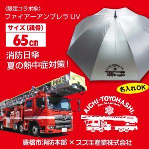 ファイアーアンブレラ 65cm晴雨兼用ジャンプ傘 |nairekasa-krent