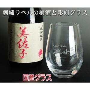 刺繍名入れの梅酒と彫刻グラスのセットを退職祝いに!名入れの酒  信州伊那梅苑産青梅使用の本格梅酒。 ...