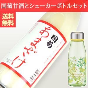 国菊 甘酒 900ml シェーカーボトル セット ノンアルコ...