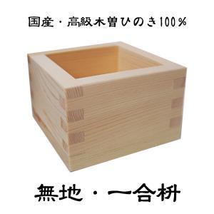 一合枡 無地 国産木曽ヒノキ使用  ※60個以上で送料無料(...