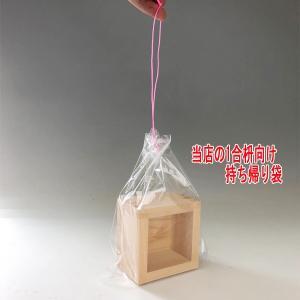 (ピンクの紐 在庫処分♪)一合枡お持ち帰り用 袋 (披露宴や結婚式のご使用後に 桝用金魚袋)