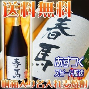 「父の日」「ギフト」名入れ 酒 桐箱入り 麦焼酎 720ml プレゼント退職祝い ギフト(gift)...