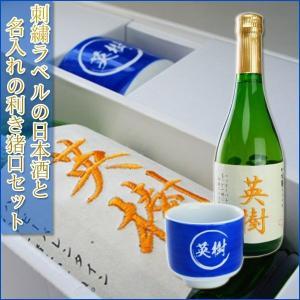 刺繍名入れの日本酒と彫刻名前入り利き猪口のセット。 父の日に!名入れの酒 純米吟醸酒。名前の他に、メ...
