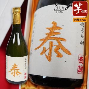 北海道、沖縄、九州(福岡県以外)青森県はお届けまで2日かかります。 名入れ 酒   (バレンタイン ...
