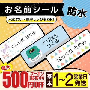 お名前シール 防水 耐水 400デザイン 3フォント 最大6...