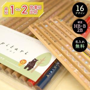 名入れ鉛筆 ピタリ モクメ 2B オリジナルデザイン 卒園記念 名入れ 送料無料