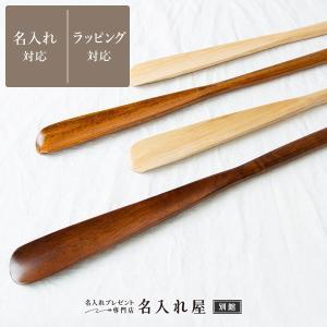 靴べら ロング シューホーン 木製 おしゃれ 名入れ シンプル デザイン 54cm ロングサイズ 長...