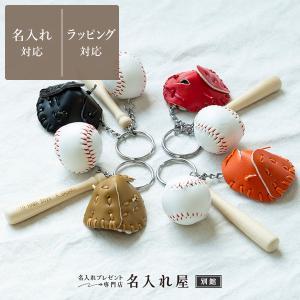 野球 キーホルダー 名入れ可 記念品 卒団 部活動 スポーツチャーム バット グローブ 野球ボール