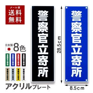 防犯プレート 警察官立寄所 アクリル看板 セキュリティ 屋外可 耐久 耐候 日本製