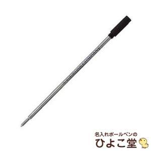 クロス ボールペン 替え芯 ブラック CROSS naireya
