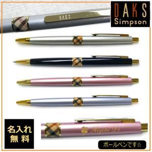 名入れ ダックス ハウスチェック クロスリング ボールペン 66-1231 DAKS|naireya