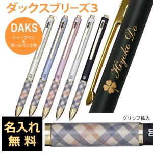 名入れ ダックス ブリーズ3 複合ボールペン 66-1224 DAKS|naireya