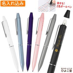 名入れ パイロット フリクションボール2 ビズ 消せるボールペン黒・赤2色 ビジネスモデル LFBT-3SUF|naireya