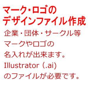 ロゴ・マーク等デザインファイル作成サービス(illustrator入稿の場合)]|naireya