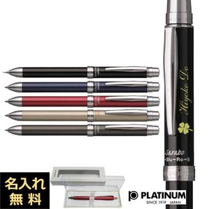 名入れ プラチナ ダブルR4アクション サラボ 複合ボールペン (ボールペン 黒・赤、青、シャープペン) MWB-3000G naireya