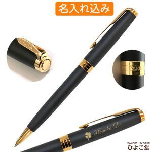 あすつく便対応 名入れ ボールペン  パーカー ソネット マットブラックGT 高級 ニューモデル 1950876|naireya