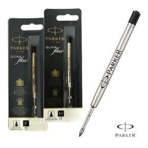 パーカー 油性 ボールペン用 替え芯 (クインクフロー)  黒 PARKER|naireya
