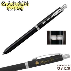 名入れ パーカー ソネット オリジナル マルチファンクションペン ラックブラックCT S111306120 PARKER|naireya