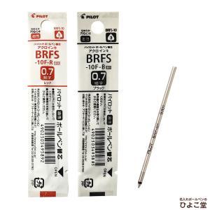 替え芯 パイロット 複合ボールペン用 替芯 BRFS-10F PILOT