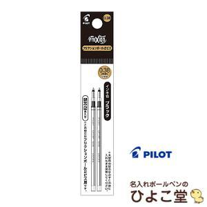 パイロットフリクションボール2ビズ用 0.38mm替え芯 2本セット LFTRF40UF-2 PIL...