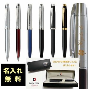 名入れ シェーファー ギフトコレクション シェーファー100 ボールペン SGC93 SHEAFFER naireya
