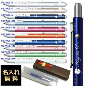 名入れ ステッドラー アバンギャルドライト 複合ペン (ボールペン黒・赤とシャープペンの3機能) STAEDTLER|naireya