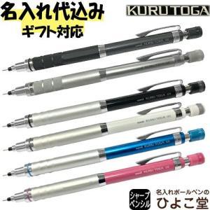 名入れ クルトガ シャープペン 名入れ kurutoga 0.5mm uni 三菱鉛筆 ローレット ...