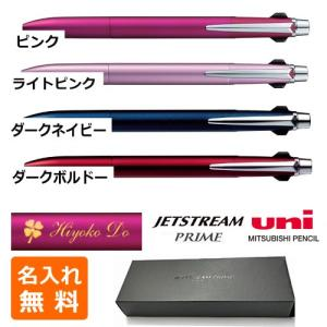 名入れ ボールペン 三菱 ジェットストリーム プライム 3色...