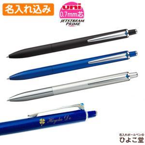 名入れ ボールペン 三菱 ジェットストリーム プライム 単色ボールペン 0.7mm uni SXN-2200-07|naireya