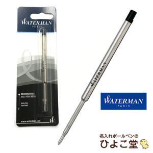 ウォーターマン ボールペン 替え芯 ブラック WATERMAN