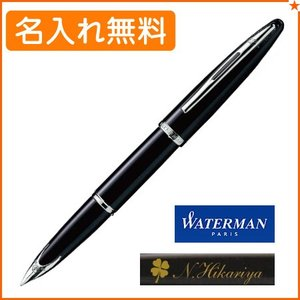名入れ ウォーターマン カレン ブラック・シーST 万年筆 S222818 WATERMAN|naireya