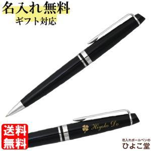 名入れ ウォーターマン エキスパート エッセンシャル ブラックCT ボールペン S2243302 WATERMAN