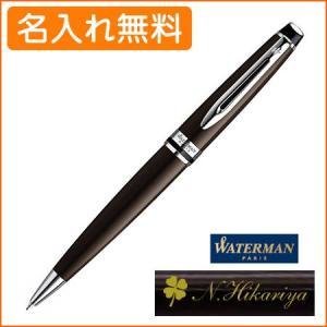 名入れ ウォーターマン エキスパート エッセンシャル ディープブラウンCT ボールペン S0952270 WATERMAN