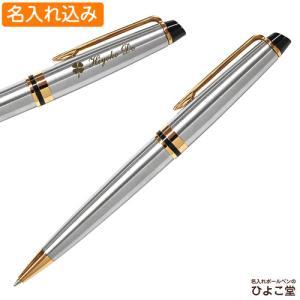 名入れ ウォーターマン エキスパート エッセンシャル メタリックGT ボールペン S2243362 WATERMAN