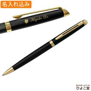 名入れ ウォーターマン メトロポリタン エッセンシャル マットブラックGT ボールペン S2259342 WATERMAN|naireya