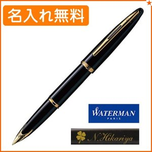 名入れ ウォーターマン カレン ブラック・シーGT 万年筆 S222816 WATERMAN|naireya