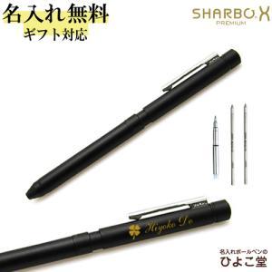 贈り物にも便利なボールペン芯(黒・赤)&シャープペン機能付き!My styleをコーディネイトするS...